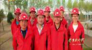 工人先锋号:河东国际机场三期航站楼工程项目管理部-2018年4月26日