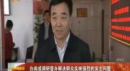 白尚成调研督办解决群众反映强烈的突出问题-2018年4月4日