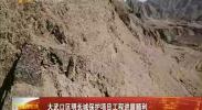 大武口区明长城保护项目工程进展顺利-2018年4月11日
