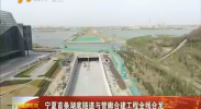 宁夏首条湖底隧道与管廊合建工程全线合龙-2018年4月3日