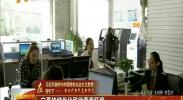 宁夏持续优化税收营商环境