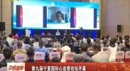 第九届宁夏国际心血管论坛开幕-2018年4月20日