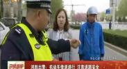 鸿胜出警:机动车借道通行 注意道路安全-2018年4月11日