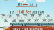 """""""六盘山号""""列车首发 首次实施电子票夹-2018年4月16日"""