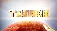 宁夏新闻联播-2018年4月18日