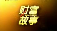 李振红:创业路上的领头雁-2018年4月20日