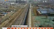 包银高铁宁夏段有望今年开工-2018年4月4日
