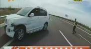 高速交警严查道路违法行为-2018年4月16日