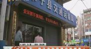 吕正芳:做法治政府建设的铺路人-2018年4月23日