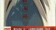 """银川火车站""""五一""""小长假预计发送旅客5.5万人次-2018年4月28日"""