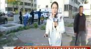 作风建设:银川市民族运动员村物业失管问题如何破解-2018年4月20日
