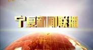 宁夏新闻联播-2018年4月21日