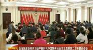 自治区政协召开习近平新时代中国特色社会主义思想第二次专题讨论会-2018年4月18日