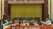 """纪念""""五一口号""""发布70周年座谈会召开-2018年4月22日"""