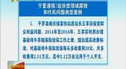 宁夏通报7起扶贫领域腐败和作风问题典型案例-2018年4月13日