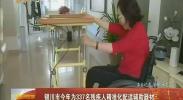 银川市今年为337名残疾人精准化配适辅助器材-2018年4月1日