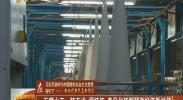 石嘴山市:转方式 调结构 差异化转型释放经济新动能-2018年4月25日