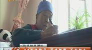 82岁老党员 手抄党章 不忘初心-2018年4月10日