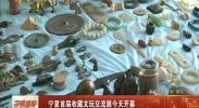 宁夏首届收藏文玩交流展今天开幕-2018年4月6日