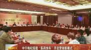 """中宁枸杞搭载""""医药快车""""开启营销新模式-2018年4月7日"""