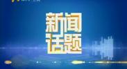 宁夏一季度经济形势观察-2018年4月23日