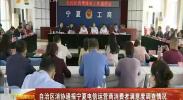 自治区消协通报宁夏电信运营商消费者满意度调查情况-2018年4月3日