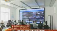 永宁:四网融合 破解社会治安综合治理难题-2018年4月7日