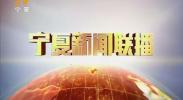 宁夏新闻联播(卫视)-2018年4月23日