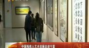 中国残疾人艺术巡展走进宁夏-2018年4月11日
