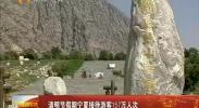 清明节假期宁夏接待游客157万人次-2018年4月9日