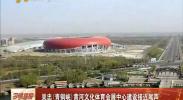 吴忠(青铜峡)黄河文化体育会展中心建设接近尾生-2018年4月12日