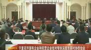 宁夏召开国有企业和民营企业结对帮扶深度贫困村协作会议-2018年4月13日