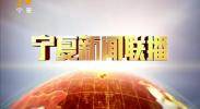 宁夏新闻联播(卫视)-2018年4月15日