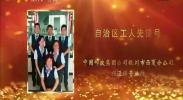 工人先锋号:中国邮政银川西夏分公司兴泾镇营业所-2018年4月26日