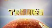 宁夏新闻联播-2018年4月23日