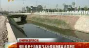 打响新时代黄河保卫战 银川银新干沟配套污水处理设施建设进度滞后-2018年4月21日