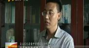 (奋斗新时代)马明忠:案件审理工作的尖兵-2018年4月30日