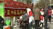 宁夏开展世界卫生日和爱国卫生月宣传活动-2018年4月8日
