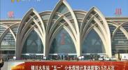 """银川火车站""""五一""""小长假预计发送旅客5.5万人次-2018年4月30日"""