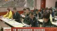 宁夏《恶臭污染物排放标准》向社会征求意见-2018年4月7日