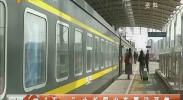 """""""五一""""小长假火车票已开售-2018年4月10日"""