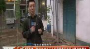 4G直播:银川文定天下小区周围餐厅排污问题亟待解决-2018年4月12日