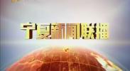 宁夏新闻联播-2018年4月10日