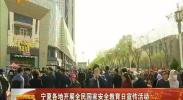 宁夏各地开展全民国家安全教育日宣传活动-2018年4月15日