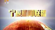 宁夏新闻联播(卫视)-2018年4月9日