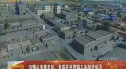 石嘴山市惠农区:多措并举增强工业经济动力-2018年4月1日
