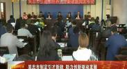 吴忠市制定引才新政 助力创新驱动发展-2018年4月21日