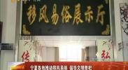 宁夏各地推动移风易俗 倡导文明祭祀-2018年4月6日