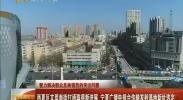 西夏区文萃南街打通取得新进展 宁夏广播电视台传输发射基地新址选定-2018年4月10日
