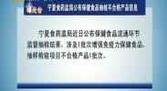 曝光台 宁夏食药监局公布保健食品抽检不合格产品信息-2018年4月27日